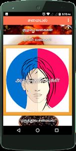 Samayal Tamil - சமையல் தமிழ் 1.0 screenshot 4