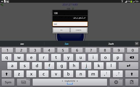 عداد الاستغفار - Click Me 1.9.0 screenshot 9