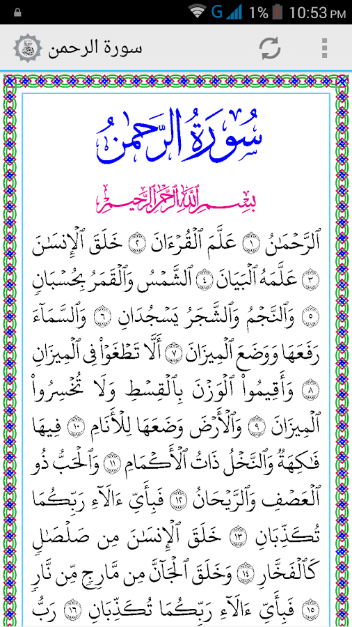 Surah Ar Rahman 10 Apk Download Android Books Reference