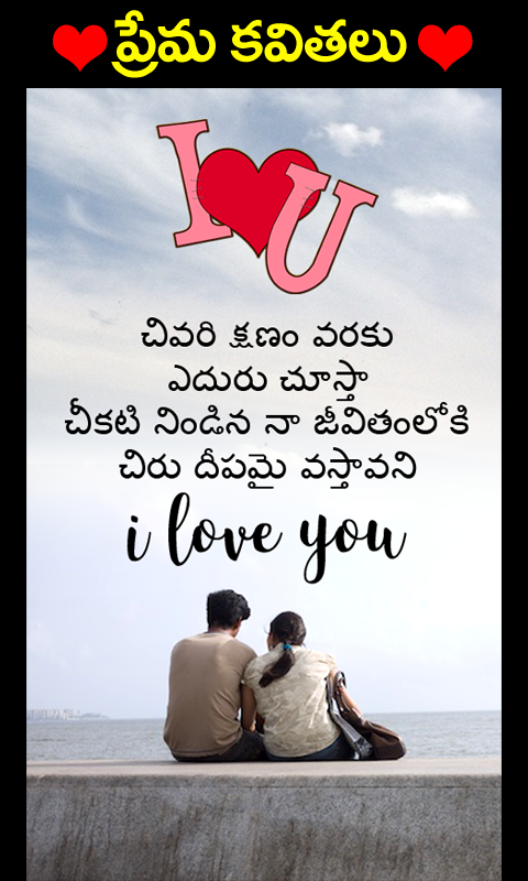 Inspirational Love Quotes In Telugu Images