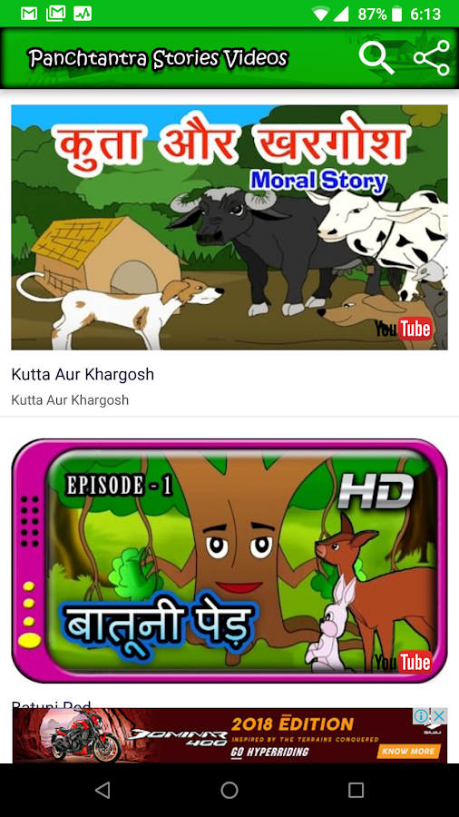 Panchatantra Stories in hindi 1 6 3 APK Download - Android