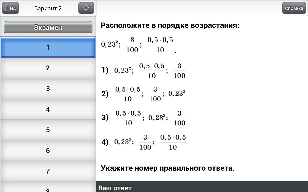 Математике 4 решебник по класс гиа