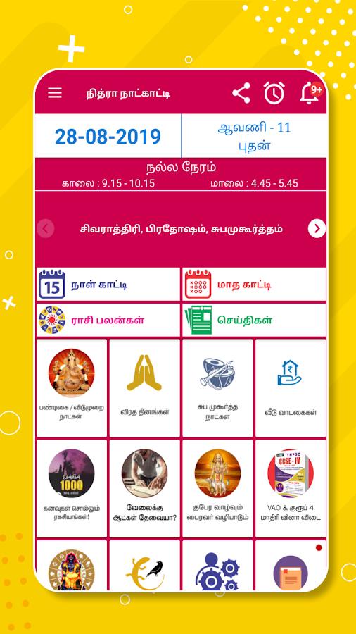 Tamil Calendar 2019 Tamil Calendar 2020 Panchangam 5 1 APK