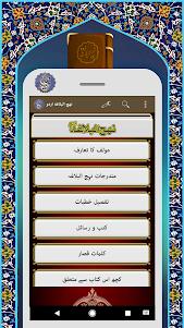 نہج البلاغہ اردو Nahjul Balagha Urdu 5.5 screenshot 8