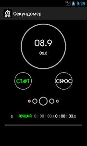 Секундомер 1.03 screenshot 1