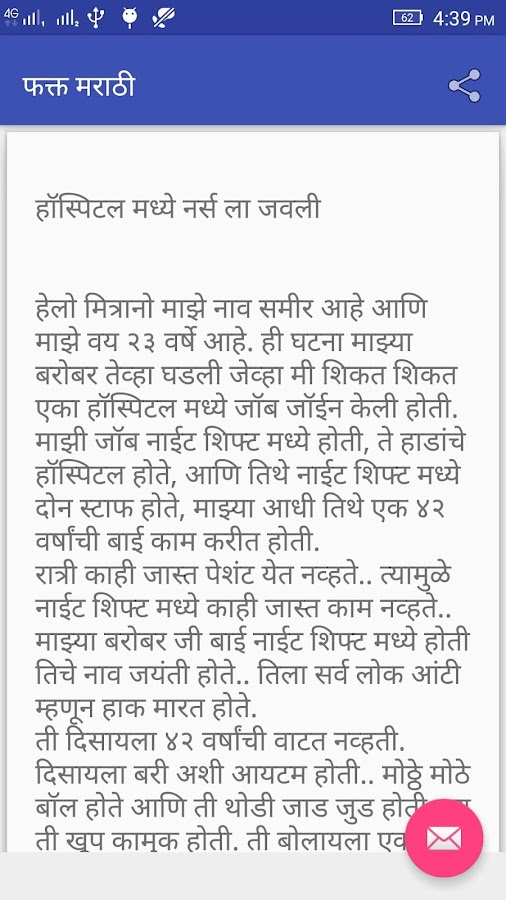 फक्त मराठी Latest Marathi Hot story 2017 4 0 APK
