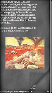 Tamil Bible Stories 1.0 screenshot 4