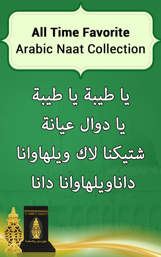 Top Twelve Nasheed Arabic Alphabet Lyrics {Kwalai}