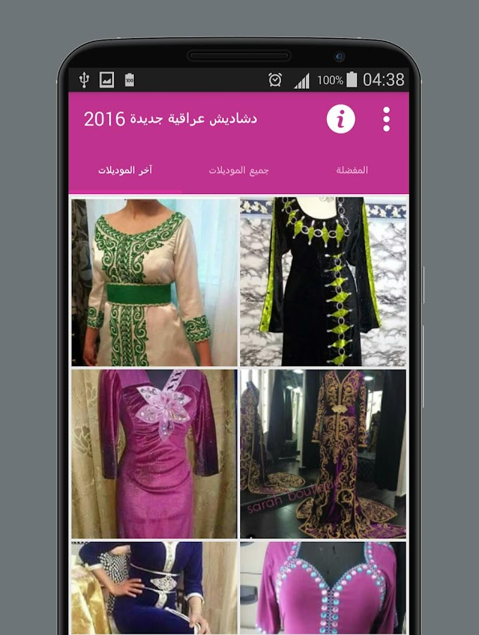 378f3eb39e079 دشاديش عراقية جديدة 2016 3.0 APK Download - Android Lifestyle Apps