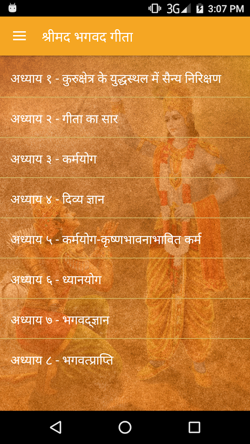 Shrimad bhagavad gita all lessons in hindi 20 apk download shrimad bhagavad gita all lessons in hindi 20 screenshot 3 fandeluxe Image collections