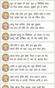 Kabir Dasji Ke Dohe in Hindi 2.0 screenshot 1