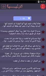 ابراهيم الفقي حكم وكلام من ذهب 1.0.3 screenshot 8