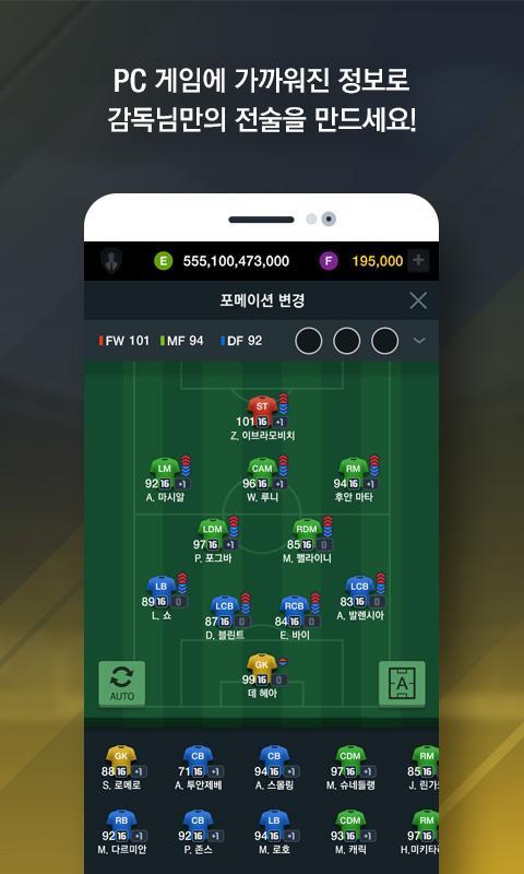 FIFA ONLINE 3 M by EA SPORTS™ apollo 1861 APK Download