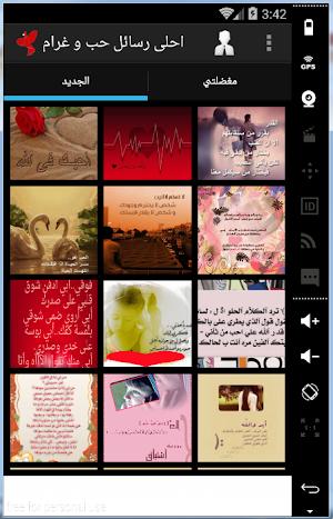Com Appsdv Hoblovesms 6 7 1 Apk Download Android Communication Apps