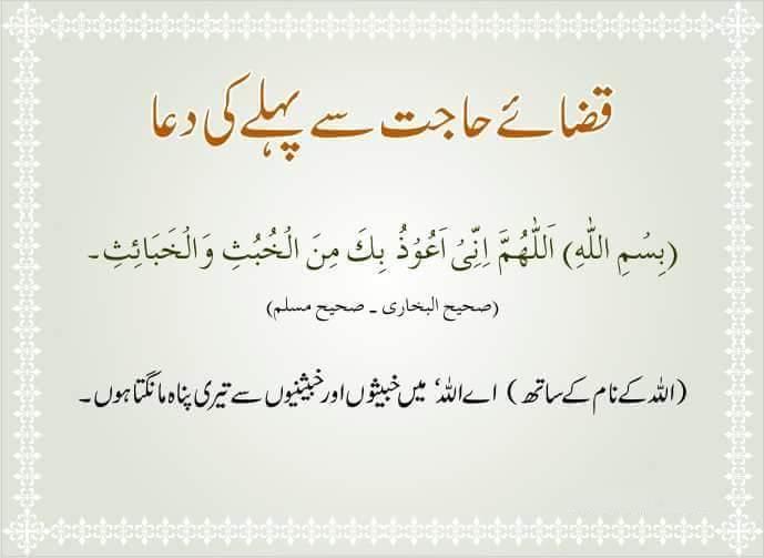 daily masnoon duain urdu 1 0 APK Download - Android Books