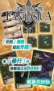 逆戰幻想(Card RPG Fantasica) 5.1.0 screenshot 2
