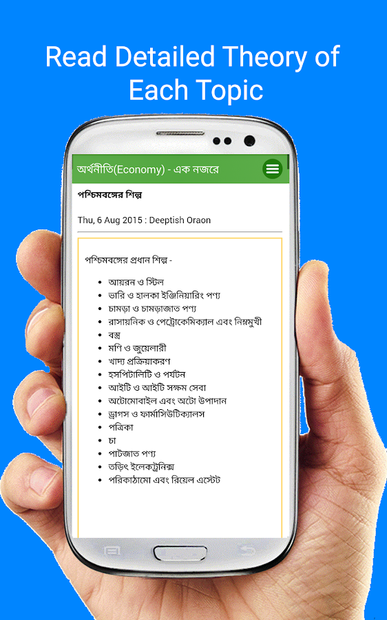Mission WBPSC WBCS in Bengali 1 05 APK Download - Android Education Apps