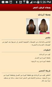 وصفات لترطيب الشعر 2.0 screenshot 4