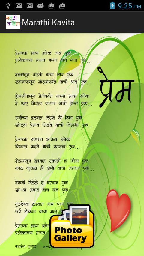 Marathi kavita 11 apk download android entertainment apps marathi kavita 11 screenshot 1 thecheapjerseys Choice Image