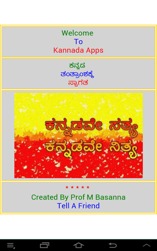 Kannada Yoga 0 1 APK Download - Android Health & Fitness Apps