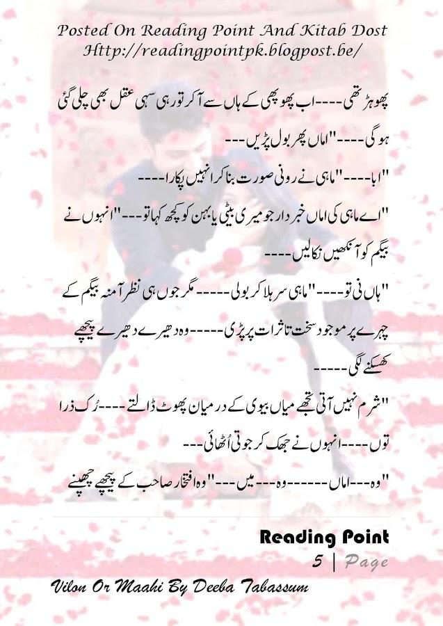Violin Aur Mahi Urdu Novel Romantic Deeba Tabassum 5 APK