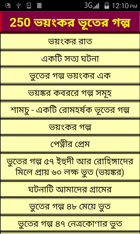 250 Ghost story Bangla 0 0 5 APK Download - Android Lifestyle Apps