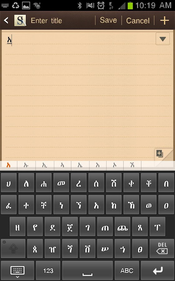 Geez Android Font 1 0 APK Download - Android Tools Apps