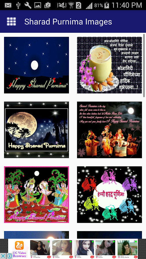 Sharad Purnima Messages Sms And Greeting Cards 1 0 Apk