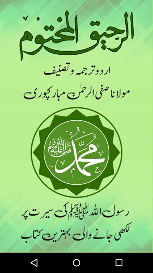 Raheeq Al Makhtum Urdu - Seerat-un Nabi Offline 1 0 APK