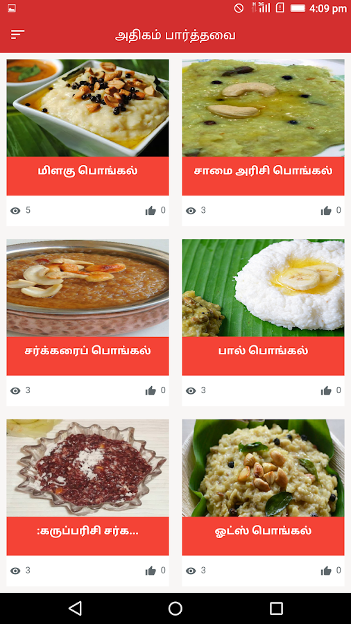Pongal recipe tamil how to make pongal dishes food 10 apk download pongal recipe tamil how to make pongal dishes food 10 screenshot 13 forumfinder Images