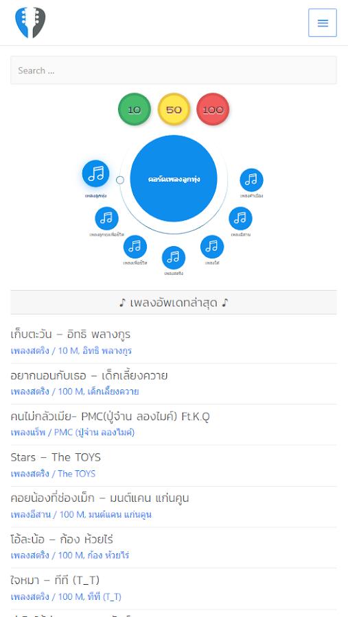 คอร์ดเพลงฮิต 2 0 APK Download - Android Music & Audio Apps
