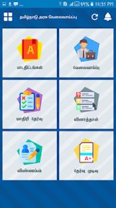 TNPSC Current Affairs Tamil Quiz 2018 Group 4 VAO 1.0 screenshot 1