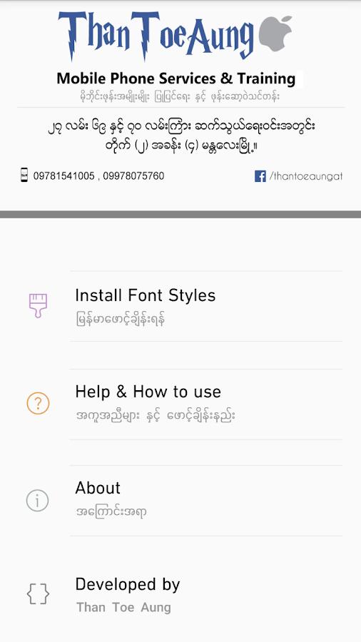 samfont8 tta 1 APK Download - Android cats  Apps