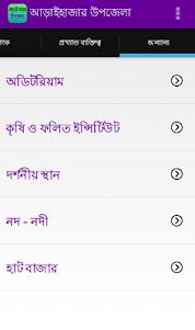 আড়াইহাজার উপজেলা | Araihazar 1.0 screenshot 6