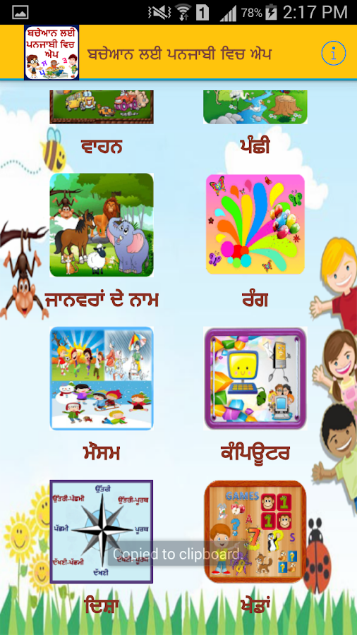 Punjabi Learning App for Kids 1 0 APK Download - Android