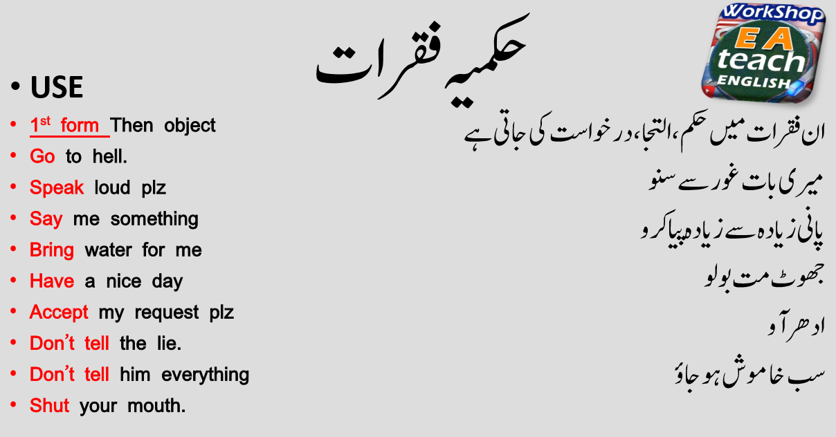 ea English Tenses in Urdu 0 1 APK Download - Android 教育应用