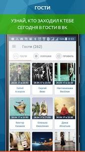 ВК гости 2.0.1 screenshot 1