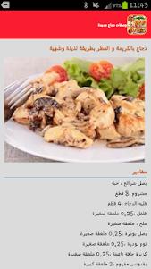 وصفات  الدجاج سهلة  وجديدة 6.0 screenshot 18