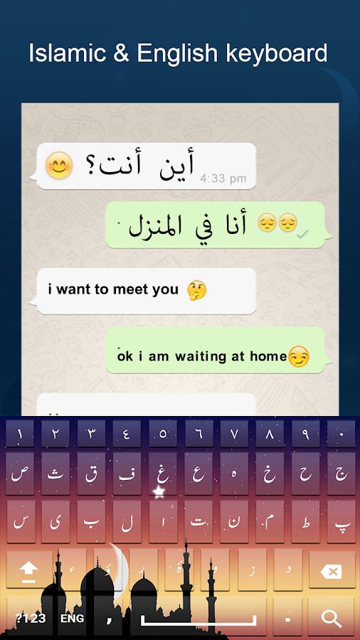 Islamic Arabic and English Keyboard: Arabic Keypad 1 0 0 APK