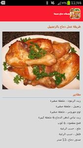 وصفات  الدجاج سهلة  وجديدة 6.0 screenshot 16