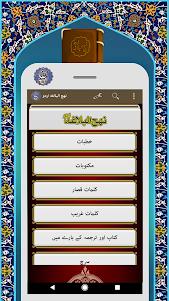 نہج البلاغہ اردو Nahjul Balagha Urdu 5.5 screenshot 2