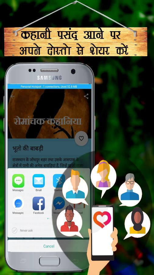 Hindi story 2018 92017 apk download android books reference apps hindi story 2018 92017 screenshot 3 fandeluxe Gallery