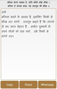 Kabir Dasji Ke Dohe in Hindi 2.0 screenshot 15