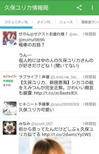 久保ユリカ情報局 1.1.6 screenshot 1