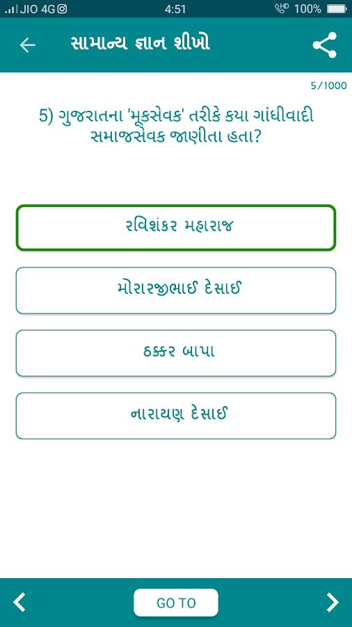 Gk In Gujrati 2017 Offline - MCQ in Gujarati 1 0 APK