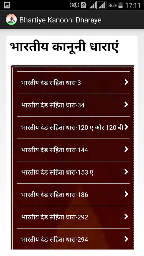 भारतीय कानूनी धाराएं 1 0 APK Download
