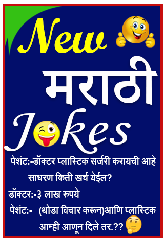 Marathi Jokes मरठ जकस 134 Apk Download Android