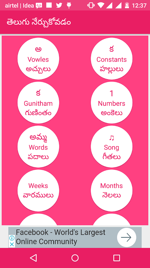 Telugu Alphabets Numbers Words and more (offline) 1 0 3 APK Download