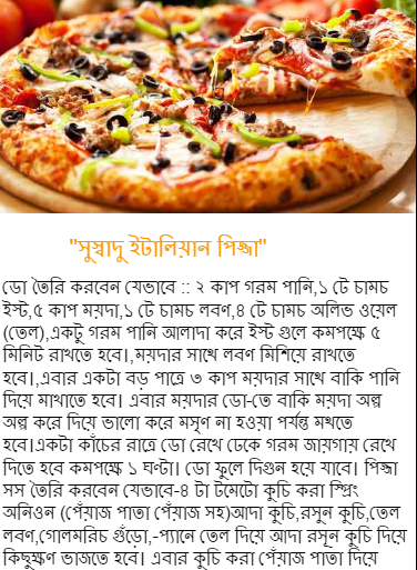 All recipes bangla 100 apk download android lifestyle apps all recipes bangla 100 screenshot 5 forumfinder Image collections