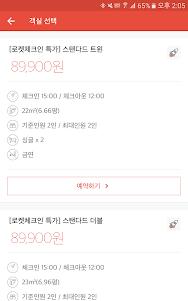 hottel - Hotel Booking 4.1.20 screenshot 9